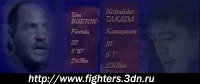 Нбухико Такада против Тома Бертона