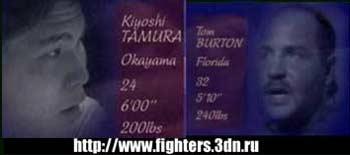 Киёши Тамура против Тома Бертона