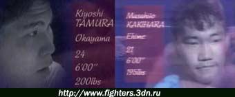 Киёши Тамура против Масахито Какихары