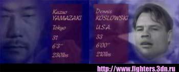 Казуо Ямазаки против Денниса Козловски