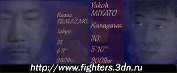 Казуо Ямазаки против Юко Миято