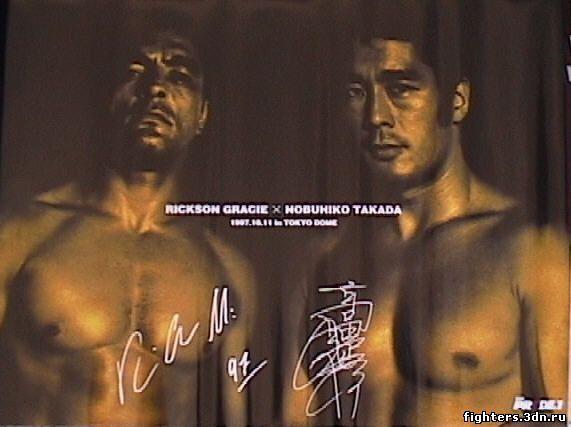 Прайд 1. Нобухико Такада против Риксона Грейси